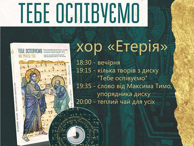 У Львові презентують диск піснеспівів Божественної Літургії на основі українських Ірмологіонів XVII – XIX ст.