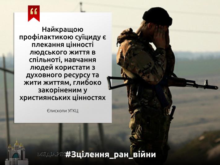 #Зцілення_ран_війни. Як запобігти самогубству воїнів?