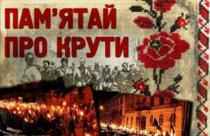 У соту річницю бою під Крутами львів'яни вшанували загиблих молитвою