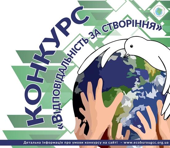 Бюро УГКЦ з питань екології оголошує Всеукраїнський конкурс «Відповідальність за створіння»