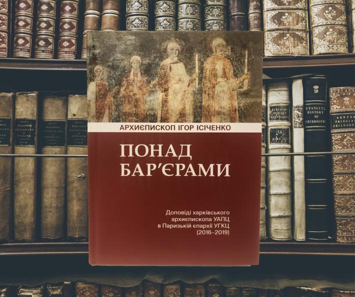 Вийшла у світ книжка доповідей архиєпископа Ігоря Ісіченка, виголошених на території Паризької єпархії