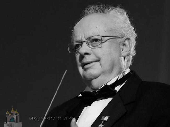 У середу в Патріаршому соборі УГКЦ у Києві відбудеться прощання з композитором Мирославом Скориком (розклад трансляцій)