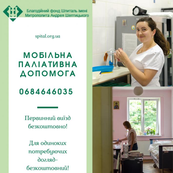 У Шпиталі Шептицького запровадили новий напрямок – мобільну паліативну допомогу