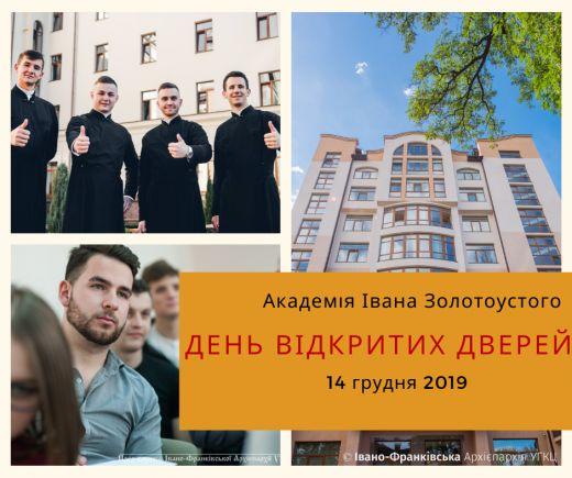 Академія Івана Золотоустого запрошує на День відкритих дверей