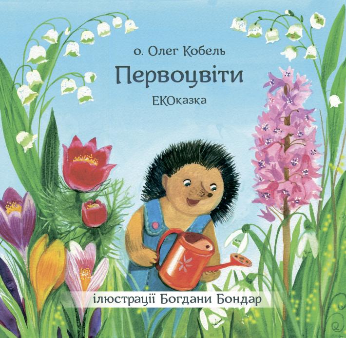 Книжкова новинка Екобюро УГКЦ