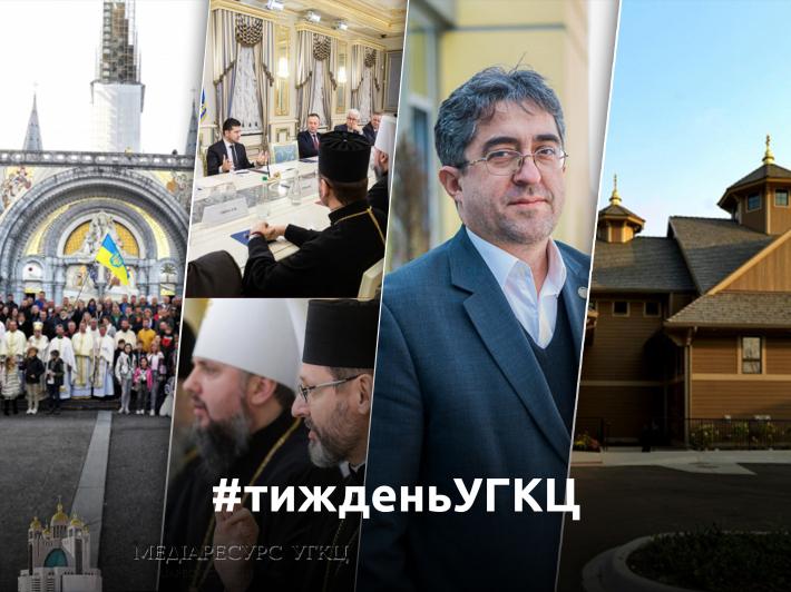 #ТижденьУГКЦ: проща до Люрду, новий храм УГКЦ у США, нова Комісія і заклик Глави Церви вибрати тих, хто любить Україну