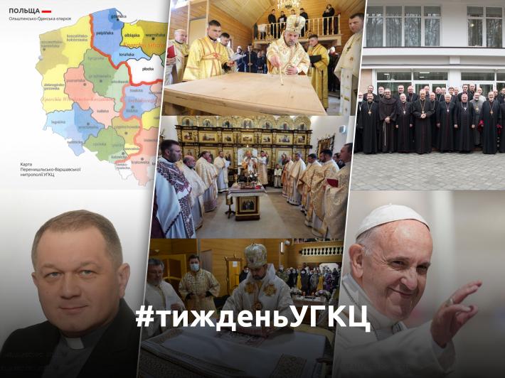 #ТижденьУГКЦ: нова єпархія УГКЦ, три нові храми і спільні реколекції католицьких єпископів України