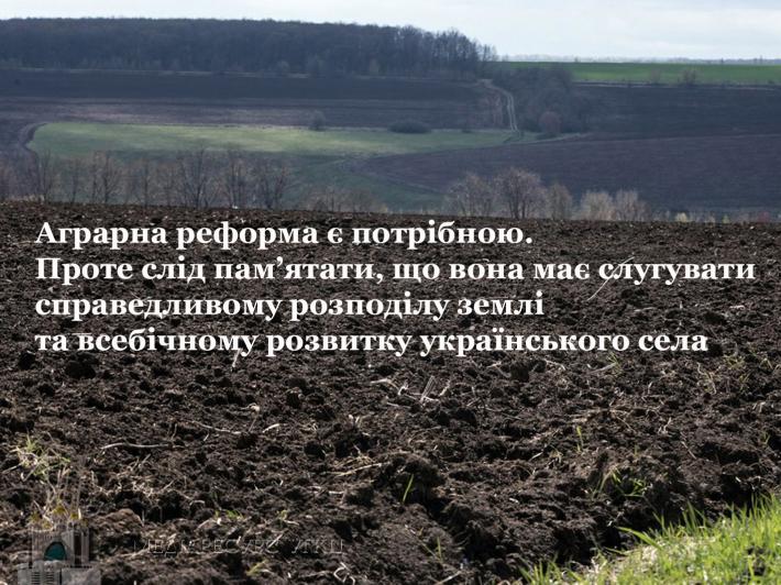 В УГКЦ закликають владу не пришвидшувати штучно земельну реформу