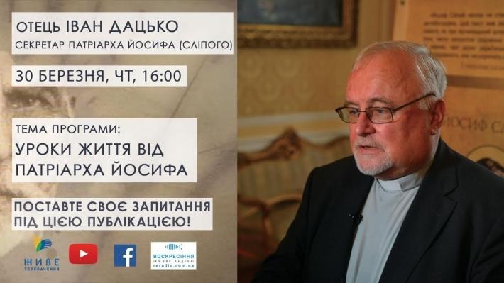 """Отець Іван Дацько у програмі """"Відкрита Церква. Діалоги"""""""