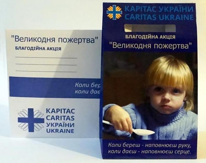 Карітас України пропонує долучитися до благодійної акції «Великодня пожертва»