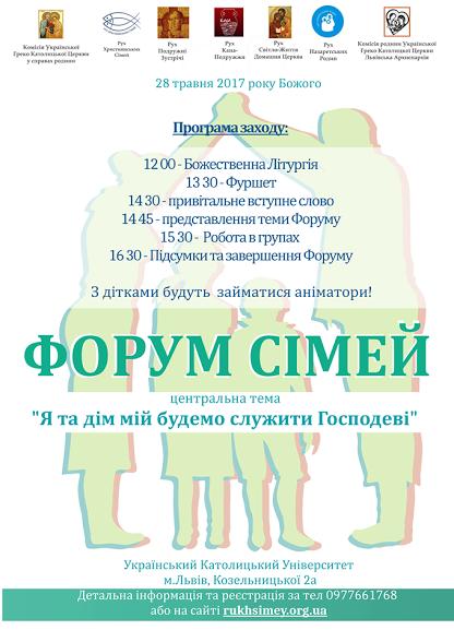 В УГКЦ пройде Форум сімей