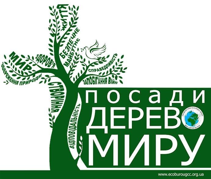 Мінприроди закликає всіх українців долучитися до безстрокової Всеукраїнської екологічної акції «Посади дерево миру»