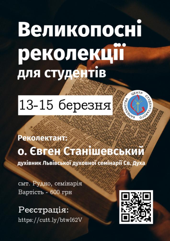 Львівська архиєпархія організовує студентські великопісні реколекції