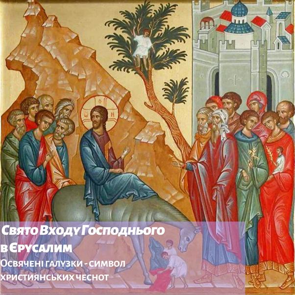 Свято Входу Господнього в Єрусалим. Освячені галузки - символ християнських чеснот