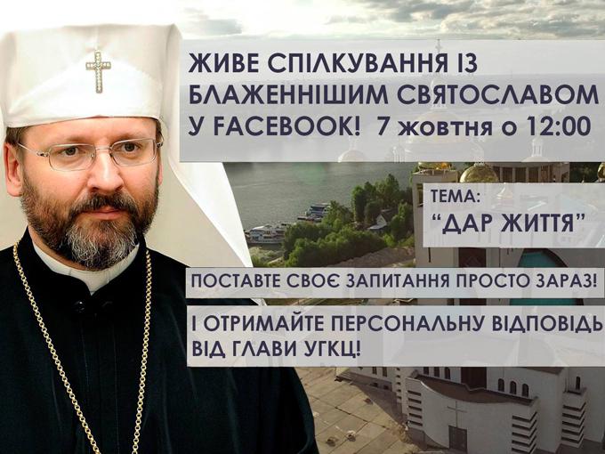 У суботу у «Відкритій Церкві» з Блаженнішим Святославом говоримо про невиліковно хворих і паліативну допомогу