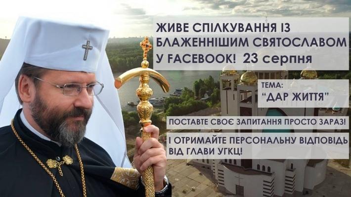 23 серпня дивіться першу в новому сезоні програму «ВІДКРИТА ЦЕРКВА» з Блаженнішим Святославом