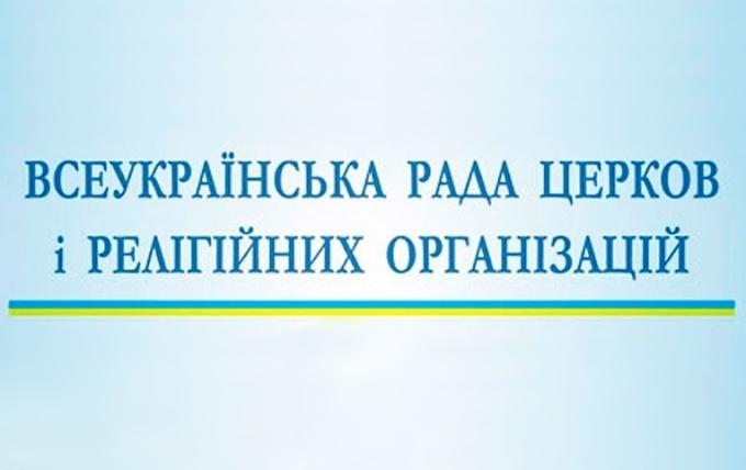 Позиція членів ВРЦіРО щодо належного вшанування жертв нацизму та комунізму у Національному заповіднику «Бабин Яр» у Києві
