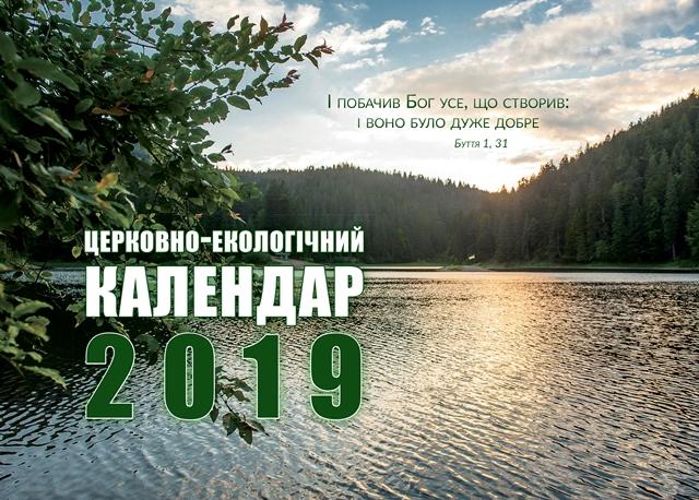 Церковно-екологічний календар на 2019 року присвячений темі відповідальності за безцінний Божий дар – воду