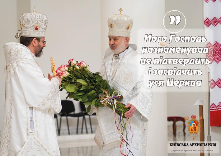 Владика Йосиф Мілян привітав Блаженнішого Святослава із річницею священства