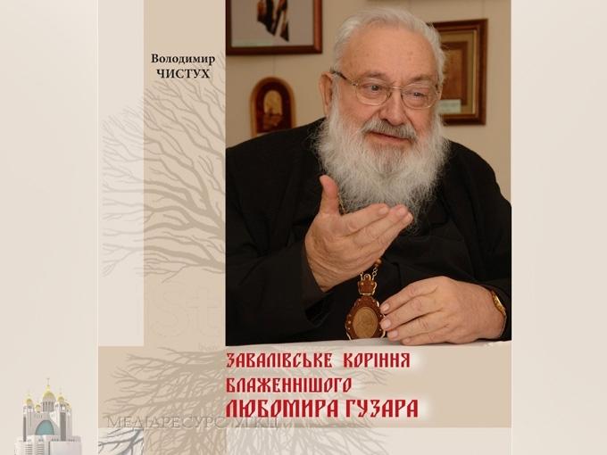 У Києві відбудеться презентація книги «Завалівське коріння Блаженнішого Любомира Гузара»