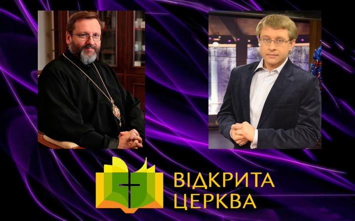 Співрозмовником Блаженнішого Святослава у черговій «Відкритій Церкві» буде Віталій Гайдукевич