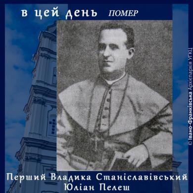 Сьогодні виповнюється 125 років з дня відходу до вічності першого єпископа Станіславівського Юліана Пелеша