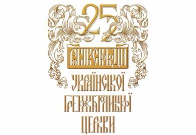 Щорічна Зустріч східних католицьких ієрархів Європи  буде присвячена 25-річчю виходу УГКЦ з підпілля