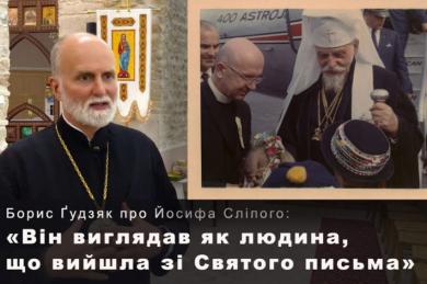 «Патриарх тогда не знал, что повлияет на меня, маленького американского мальчика», – владыка Борис Гудзяк о первой встрече с патриархом Иосифом Слипым