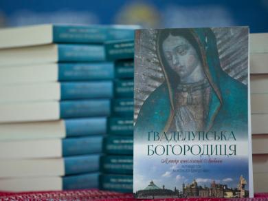 У Києві за участю Блаженнішого Святослава та Карла Андерсона презентували книжку про Гваделупську Богородицю