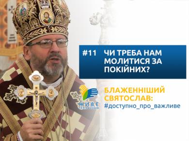 «Покойные нуждаются в нашей молитве за них и одновременно молятся за нас», – Глава Церкви в новом выпуске видеопроекта