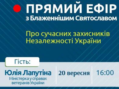 У «Прямому ефірі» Блаженніший Святослав поспілкується з міністеркою Юлією Лапутіною про сучасних захисників незалежності України