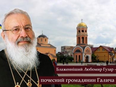 Блаженнішому Любомиру Гузару посмертно присвоїли звання почесного громадянина міста Галич