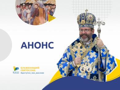 У новому циклі суботніх відеокатехиз Блаженніший Святослав роздумуватиме над темою віри