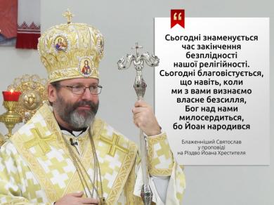 """«Перепуганному человеку, который сегодня видит свою немощь, Господь говорит: """"Не бойся – Иоанн родился!""""» – Глава УГКЦ"""