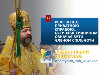 «Пусть Дух Святой научит нас в это непростое время молиться с Церковью и в Церкви», – Блаженнейший Святослав в видеопроекте
