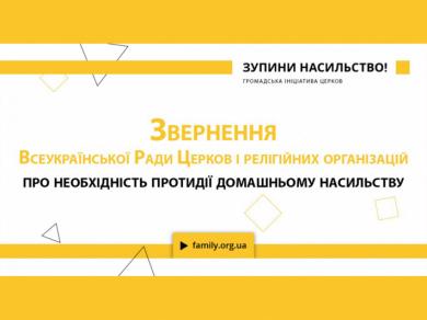 Всеукраїнська Рада Церков і релігійних організацій закликає до протидії домашньому насильству в Україні