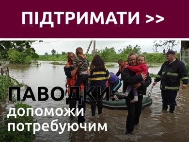 В УГКЦ просять усіх небайдужих своїми пожертвами допомоги постраждалим від стихії