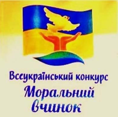 Представник від УГКЦ взяв участь у церемонії нагородження переможців та призерів VI Всеукраїнського конкурсу «Моральний вчинок»