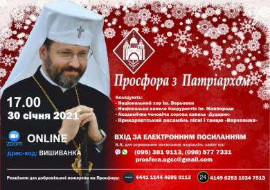 """Традиційний щорічний захід """"Просфора з Патріархом"""" відбудеться у форматі онлайн"""