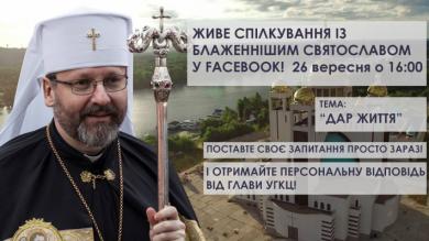 26 вересня дивіться програму «ВІДКРИТА ЦЕРКВА» з Блаженнішим Святославом про «Дар життя»