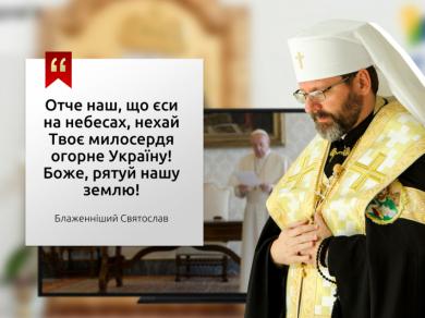 «Отче наш, що єси на небесах, нехай Твоє милосердя огорне Україну», – Блаженніший Святослав під час молитви з Папою Франциском