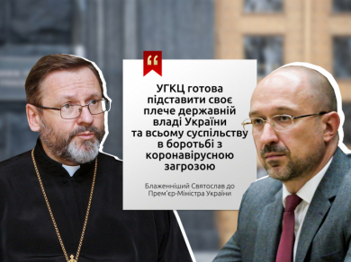 The UGCC is ready to help in the fight against the coronavirus threat, His Beatitude Sviatoslav